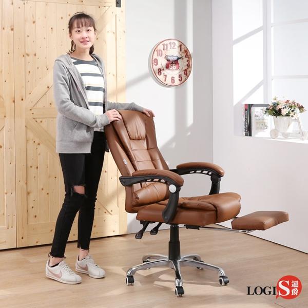邏爵LOGIS-開創家坐臥兩用主管椅/辦公椅/電腦椅 棕色(無需組裝)