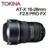TOKINA AT-X 16-28mm F2.8 PRO FX(平行輸入)贈吹球清潔5件組