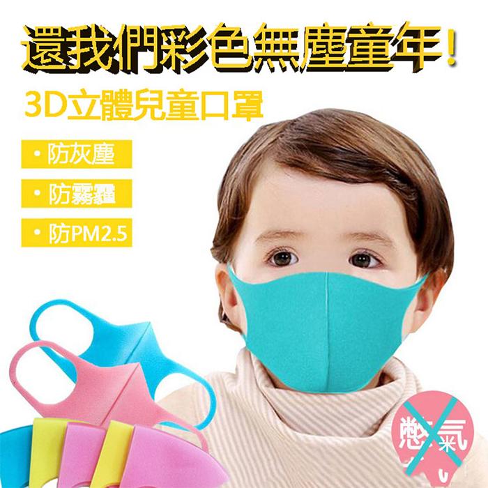 兒童版防霧霾防塵透氣口罩2包 3入 包