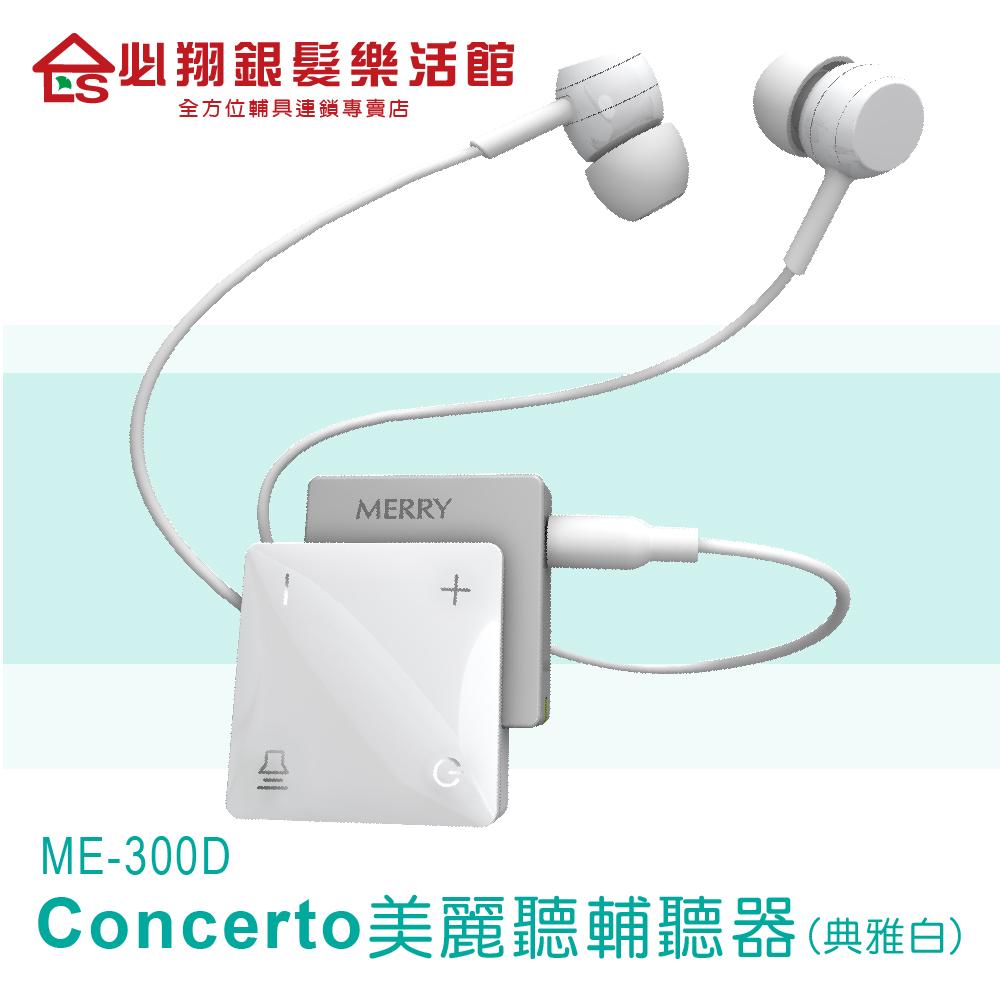【必翔銀髮】美律生醫輔聽器室內用-ME-300D(多色可選)