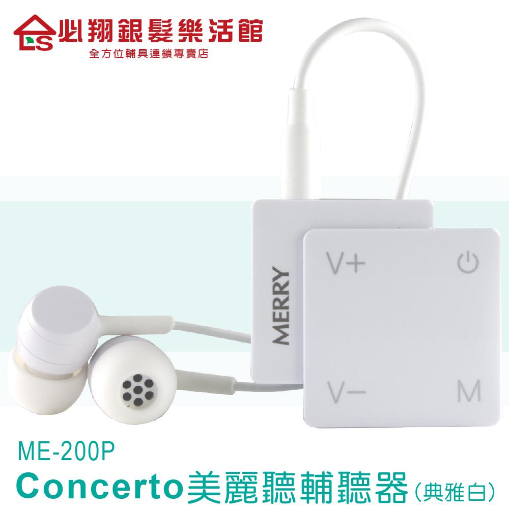 【必翔銀髮】美律生醫室內用輔聽器(ME-200P)
