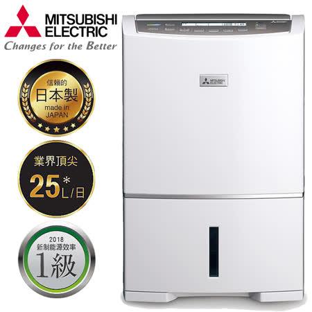 三菱日本製 變頻  25L 清淨除濕機
