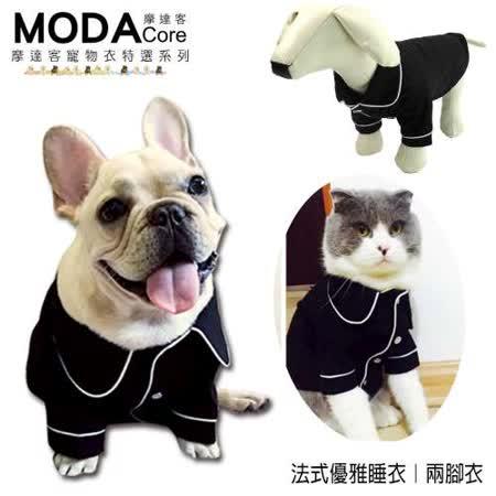 摩達客寵物系列 歐洲法式優雅寵物睡衣