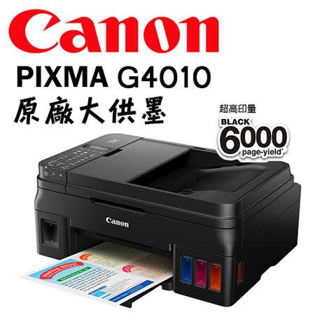 Canon PIXMA G4010  大供墨傳真複合機