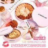LE BREAD LAB 夢幻粉紅手工曲奇餅禮盒 190g (小盒)