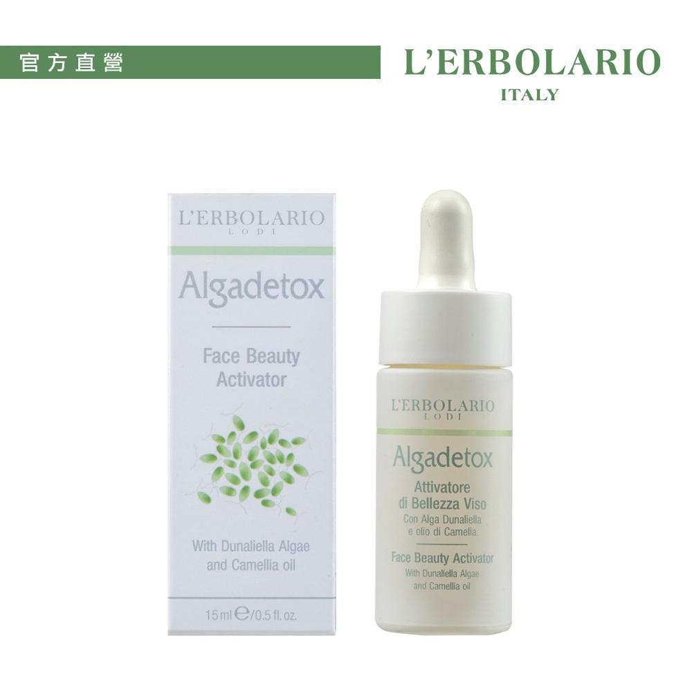 蕾莉歐 海藻煥齡強化美膚油 15ml