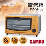 【聲寶SAMPO】8公升亮面烤漆電烤箱 KZ-SH08