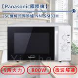 【Panasonic國際牌】25L機械式微波爐 NN-SM33H★贈保溫瓶*1★