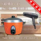 【超值1+1】大同6人份電鍋 (不鏽鋼配件) TAC-06K-DR+達新專業吹風機 TS-2600