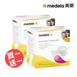【美樂Medela】拋棄式超薄防溢乳墊60入 買一送一組