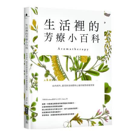 生活裡的芳療小百科:身體與心靈的植物療癒對策