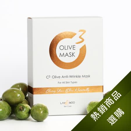 【Lay&Moo Skin Care】橄欖緊緻抗皺面膜 (8入)