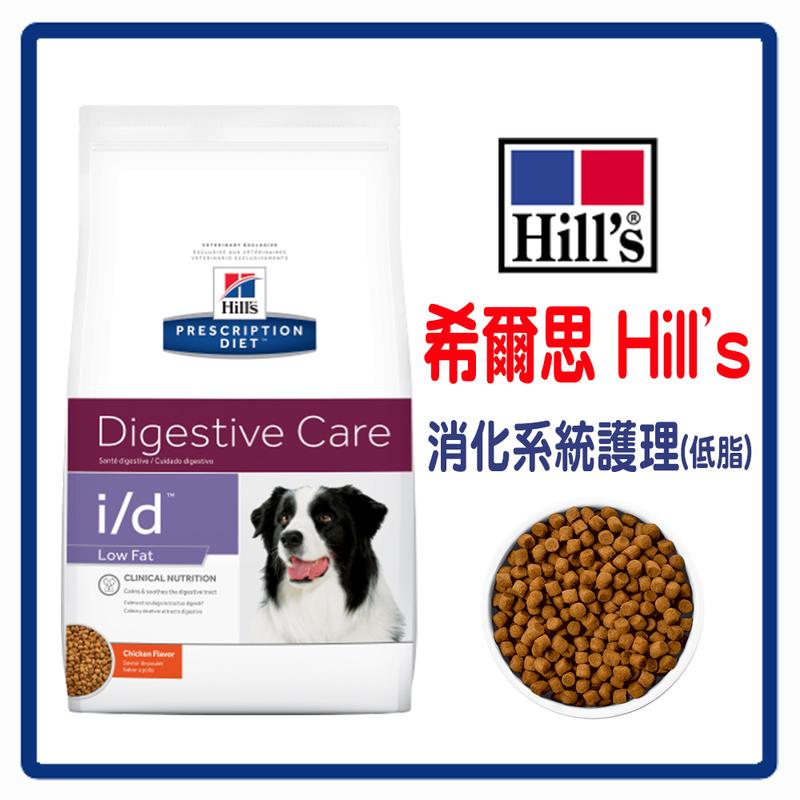 Hill's 希爾思 犬用處方飼料-i/d 消化系統護理(低脂)17.6LB (B061C03)