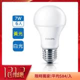 【飛利浦 PHILIPS】LED球型 7W 廣角LED燈泡E27 黃光/白光 全電壓(6入組)