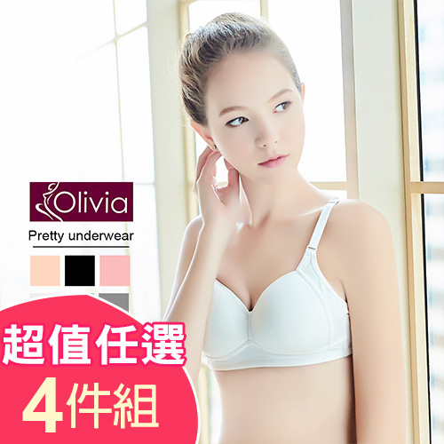 【Olivia】無鋼圈舒棉薄款內衣-超值四件組