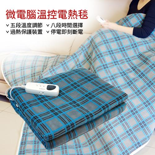 百貨通 潔寶微電腦溫控電熱毯-雙人