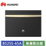 華為 HUAWEI B525S-65A 4G LTE 行動雙頻無線分享器