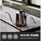 Driver New細口壺250ml