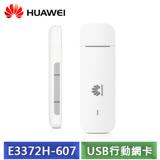 華為 HUAWEI E3372H-607 4G LTE USB行動網卡
