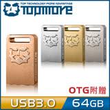 達墨 TOPMORE ZH Plus USB3.0 64GB 鋅合金精工隨身碟