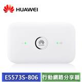 華為 HUAWEI E5573S-806 4G 行動網路 WiFi分享器