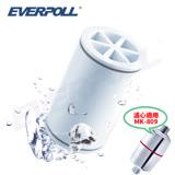 【EVERPOLL 愛惠浦科技】微分子SPA沐浴器專用濾芯 (MKC)
