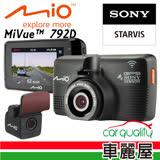 【限時特惠價】Mio 792D SONY星光級 1080P GPS測速 WIFI雙鏡頭行車紀錄器★贈32G記憶卡★加贈3孔獨立供電點菸器★