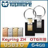 達墨 TOPMORE Keyring ZH 系列 / USB3.0 ZH Plus 64GB 鋅合金精工隨身碟