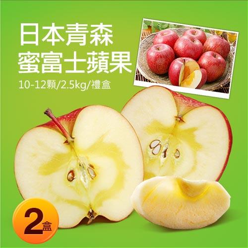 【築地一番鮮】日本青森蜜富士蘋果2盒(10-12顆/2.5kg/禮盒)免運