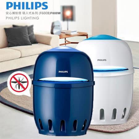 PHILIPS飛利浦 22W吸入式安心捕蚊燈