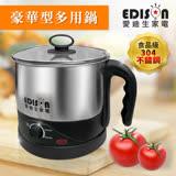 【EDISON 愛迪生】304不鏽鋼多功能美食鍋(SWS-38)