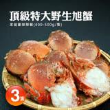 【築地一番鮮】嚴選野生特大母旭蟹3隻(400-500g/隻)免運組
