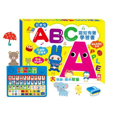 幼福忍者兔ABC 認知有聲學習書