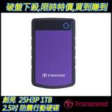 [夜殺] 創見 StoreJet 25H3P 1TB 2.5吋 防震行動硬碟 (TS1TSJ25H3P)