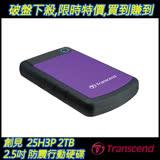 [夜殺] 創見 StoreJet 25H3P 2TB 2.5吋 防震行動硬碟 (TS2TSJ25H3P)