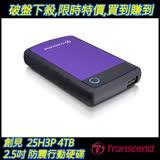 [夜殺] 創見 StoreJet 25H3P 4TB 2.5吋隨身硬碟 (TS4TSJ25H3P)