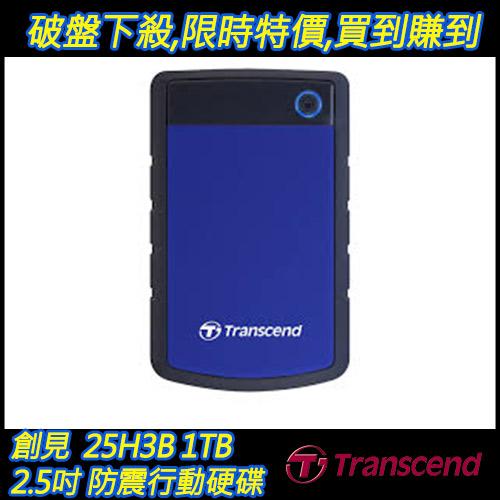 [夜殺] 創見 StoreJet 25H3B 1TB 2.5吋防震行動硬碟 (TS1TSJ25H3B)