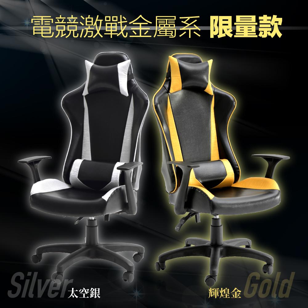 超值限量款 雙枕多功能電競椅