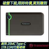 [夜殺] 創見 StoreJet 1TB 25MC Type-C 2.5吋行動硬碟 (TS1TSJ25MC)