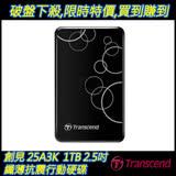 [夜殺] 創見 StoreJet 25A3K 1TB 2.5吋纖薄抗震行動硬碟 (TS1TSJ25A3K)