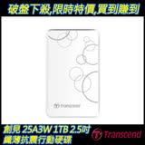 [夜殺] 創見 StoreJet 25A3W 1TB 2.5吋纖薄抗震行動硬碟 (TS1TSJ25A3W)