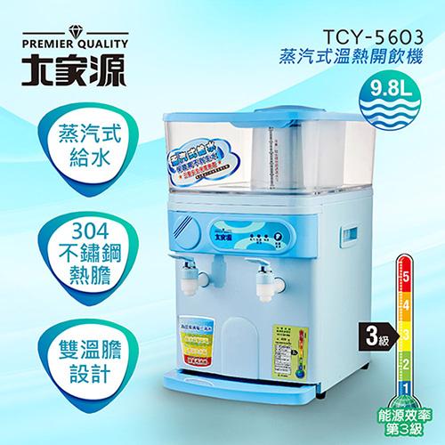 大家源 蒸氣式溫熱開飲機(9.8L) TCY-5603