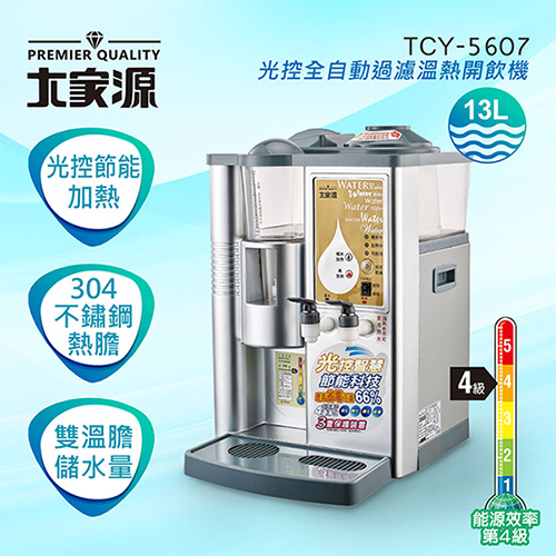 大家源 光控全自動過濾溫熱開飲機(13L) TCY-5607