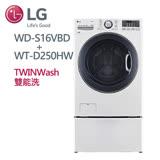 促銷★LG 樂金 TWINWash 雙能洗(蒸洗脫烘) 典雅白 / 16公斤+2.5公斤洗衣容量 (WD-S16VBD+WT-D250HW) 含基本安裝