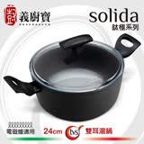 義廚寶 SOLIDA鈦極系列不沾雙耳湯鍋 24CM (電磁爐適用) SOLIDA-POT24