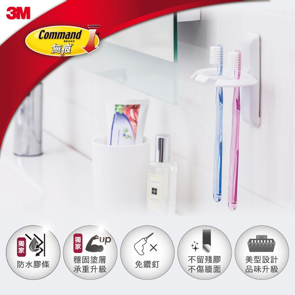 (任選)【3M】無痕浴室防水收納系列-牙刷架