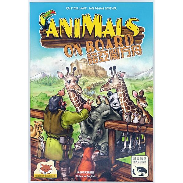【新天鵝堡桌上遊戲】動物鬧方舟/諾亞鬧方舟 Animals on Board