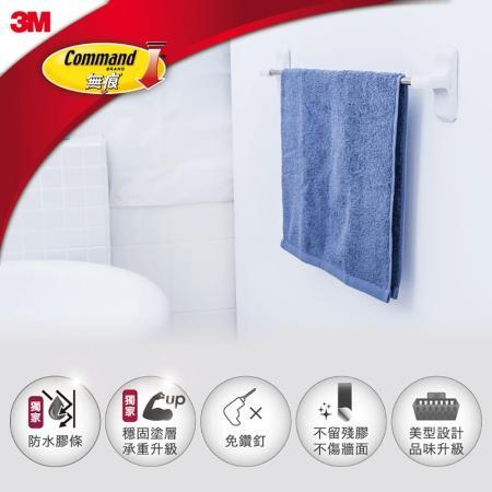 3M 浴室防水 無痕收納-毛巾架