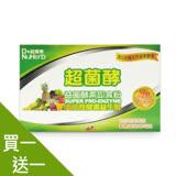 【買一送一】超菌酵 益菌酵素即食粉(30包/盒)(整組共2盒)