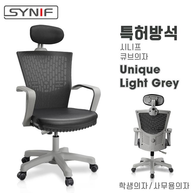 【SYNIF】韓國原裝Unique Light Grey高背網布辦公椅(灰白框)-黑